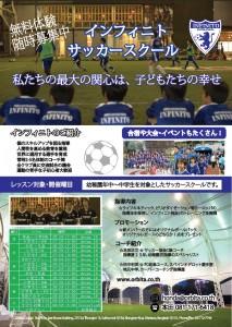 サッカースクール新広告